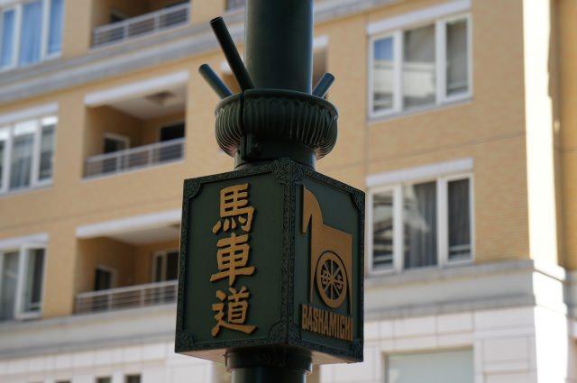 4. Bashamichi Street