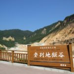 Top 10 Tourist Attractions & Best Things to Do in Noboribetsu Onsen, Hokkaido